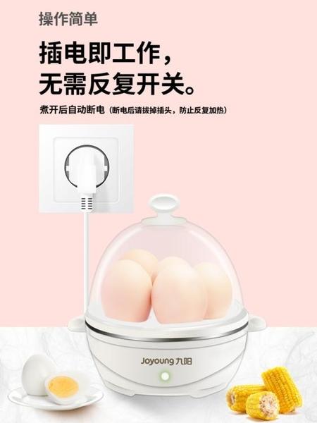 煮蛋器 九陽蒸蛋器煮蛋器自動斷電家用多功能雞蛋早餐神器蒸蛋機小型1人 風馳