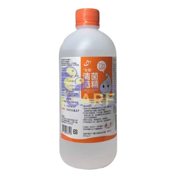 生發 清菌酒精 75% 500ml/瓶+愛康介護+