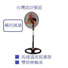 【刷卡分期+免運費】台灣製造 橘色風暴 18吋工業扇 S8015 雙培林軸承