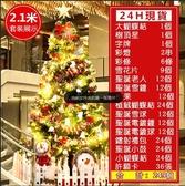 現貨當天寄出 聖誕樹裝飾品商場店鋪裝飾聖誕樹套餐2.1米擺件 名購居家