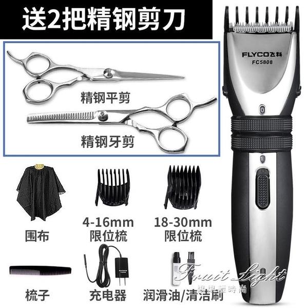 理髮器 電推剪充電式電推子成人嬰兒童靜音電動頭髮剃頭刀家用 果果輕時尚
