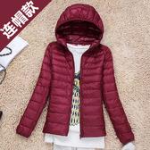 秋冬新款輕薄羽絨服女士連帽短款輕便大碼修身薄款外套 瑪麗蘇