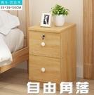 迷你床頭櫃簡約現代床邊20cm30小型櫃子簡易臥室組裝白色超窄床櫃  自由角落