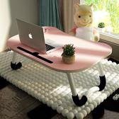 筆記本電腦桌床上用可折疊懶人學生宿舍學習書桌小桌子  WY【快速出貨限時八折】
