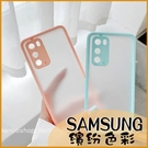 馬卡龍系列 三星 Note20 Ultra Note10+ Note8 Note9 鏡頭保護 霧面透明殼 套 保護殼 透明軟殼 撞色按鍵