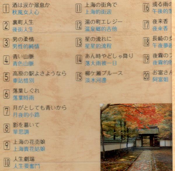 東洋輕音樂 7 吉他 一 CD (音樂影片購)