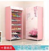 簡易鞋架多層家用防塵組裝經濟型省空間宿舍小鞋架子收納櫃布鞋櫃QM  莉卡嚴選