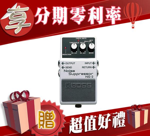 【小麥老師 樂器館】買1贈6★BOSS 全系列現貨★NS-2 Noise Suppressor 雜音 抑制器 效果器 NS2