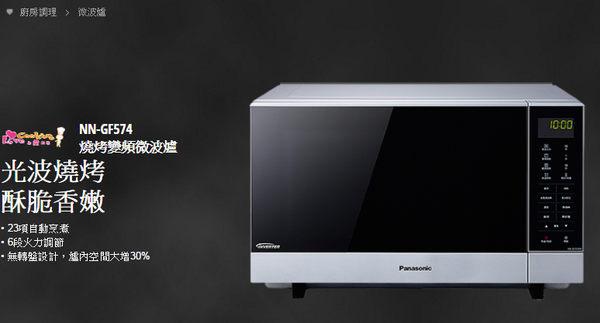 【Panasonic國際】27公升燒烤變頻微波爐 NN-GF574 免運費