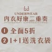 首推人氣內衣性感特賣5折(點我看更多)