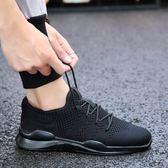 韓版潮流百搭運動休閒跑步潮鞋男士布鞋帆布老爹板鞋透氣 露露日記