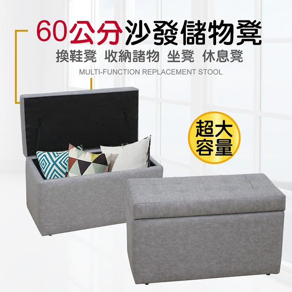 【IS空間美學】多功能收納沙發椅凳60公分(灰色)