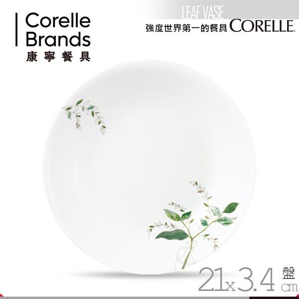【美國康寧 CORELLE】瓶中樹8吋有邊深盤
