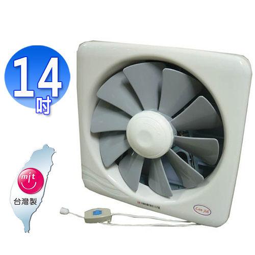 Lan Jih藍鯨14吋百葉靜音排風扇 GF-14~台灣製造