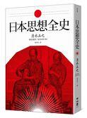 (二手書)日本思想全史