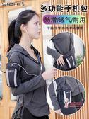 臂包 跑步手機臂包運動手機蘋果8x臂套男臂帶女手臂包通用手機包手腕包 多色