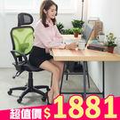 電腦椅 辦公椅 書桌椅 凱堡 SR全網頭枕美背腰墊仰躺固定透氣辦公椅(綠)【A15149-03】