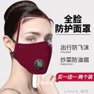 面罩全臉防護防油煙防塵面部罩遮臉廚房女士款做飯炒菜防油濺神器 樂活生活館