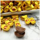 《不囉唆》巧克力金元寶 5個 (不挑色/款) 巧克力 餅乾 零食 糖果 古早味【A432751】