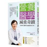 營養醫學減重奇蹟:劉博仁醫師的減重案例分享
