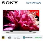 【佳麗寶】留言加碼折扣(SONY)BRAVIA 4K液晶智慧聯網電視65型【KD-65X9500G】