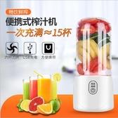電動榨汁機 榨汁杯 USB電動充電果汁杯 水果榨汁杯 多功能果汁機 ciyo黛雅
