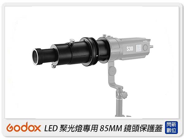 GODOX 神牛 SA-P LED聚光燈專用 85MM 鏡頭保護蓋 攝影棚 適用 S30(SAP,公司貨)