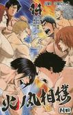火ノ丸相撲<14>大太刀高校と白楼高校 (ジャンプコミックス) 日文書