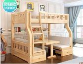 上下床雙層床兒童床上下鋪木床雙層成人子母高低床帶書桌上床下桌