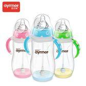 愛因美感溫奶瓶寬口徑嬰兒奶瓶防脹氣塑料吸管新生兒寶寶喝水奶瓶