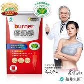 burner倍熱  健字號極纖錠60顆(15包入/盒)