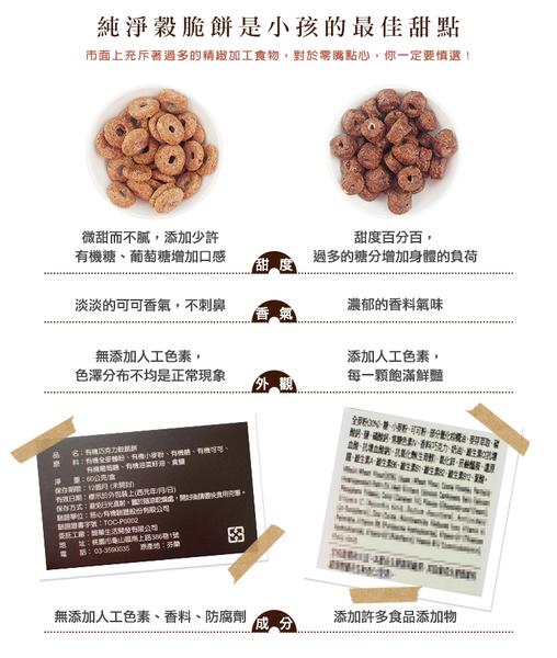 【米森 vilson】有機巧克力穀脆餅(60g/盒) 一盒