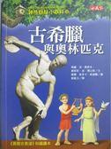 【書寶二手書T5/兒童文學_JAJ】神奇樹屋小百科11:古希臘與奧林匹克_瑪麗波奧斯本