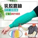 加長款乳膠防水防腐蝕套袖耐油耐酸堿皮袖套橡膠護袖廚房水產袖套 小艾新品