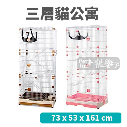 三層貓公寓貓籠(粉色/咖啡色)S0288粉S0234咖啡