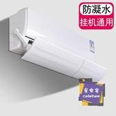 擋風板 空調遮風板出風口防直吹臥室格力美的掛機通用檔月子防風罩擋風板T