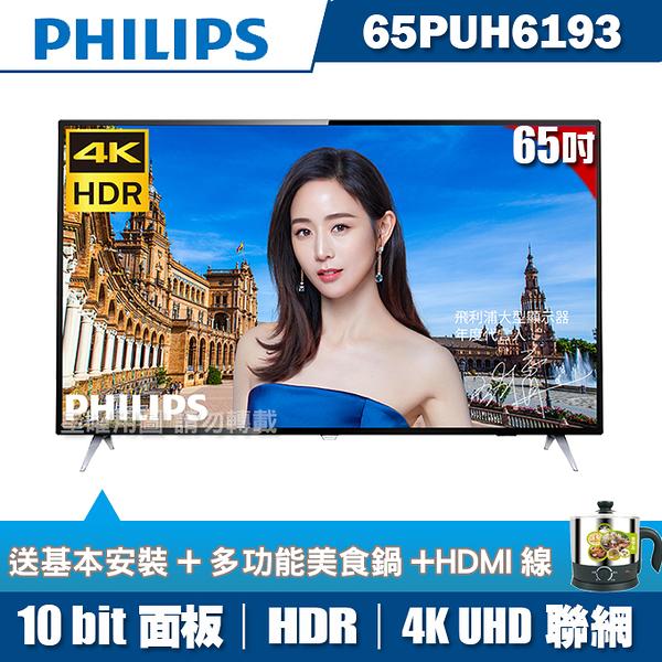 ★送3禮★PHILIPS飛利浦 65吋4K HDR聯網液晶+視訊盒65PUH6193