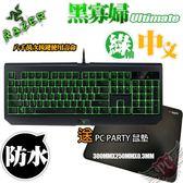 [ PC PARTY ] 送PC PARTY 鼠墊 雷蛇 Razer 黑寡婦 BlackWidow Ultimate 綠軸 防水防塵機械式鍵盤
