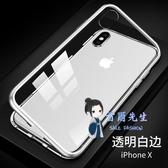 手機殼 蘋果X手機殼iPhoneX磁吸XSMAX玻璃xmax潮牌iPhonexmax全包防摔XR男女iphone 多色