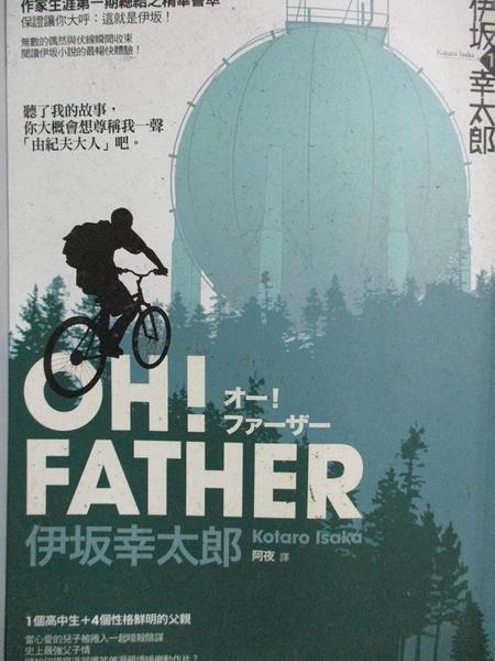 【書寶二手書T4/翻譯小說_LIO】OH! FATHER_伊(土反)幸太郎