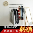 曬衣架 升降曬衣架【H0008】馬卡龍色系雙桿衣架(3色) MIT台灣製 完美主義