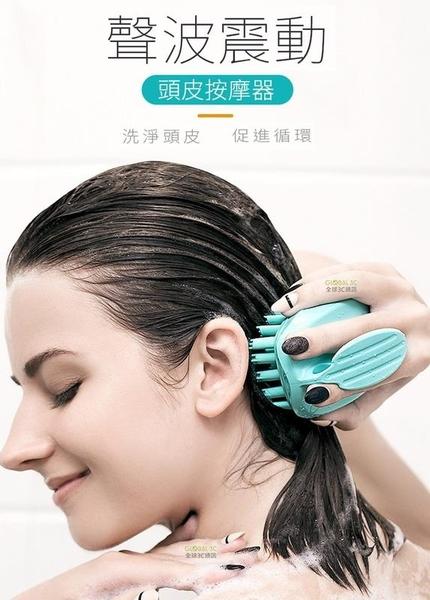 音波洗頭按摩器 電動 頭皮按摩 音波震動 深層清潔 頭皮SPA