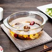 家用鋼化透明玻璃碗帶蓋耐熱雙耳碗湯碗大號微波爐專用碗餐具套裝【新店開業,限時85折】