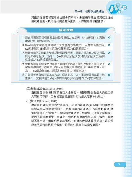 (二手書)【2018年最新版】企業管理完全攻略(台電、中油、台水、台菸、電信、郵局國營..