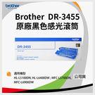 【公司貨】Brother DR-3455 原廠黑色感光滾筒 HL-L5100DN, HL-L6400DW ; MFC-L5700DN, MFC-L6900DW