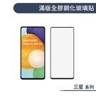 三星 A71 全膠 滿版 鋼化 玻璃貼 保護貼 保貼 滿膠 玻璃膜 手機 螢幕 鋼化玻璃 保護膜 鋼膜 H06X7