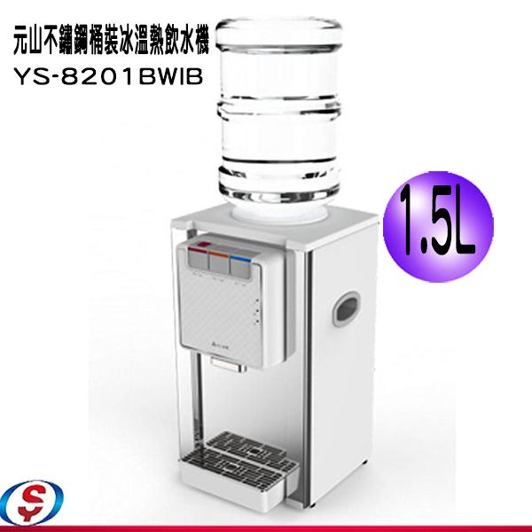 【信源電器】1.5L【元山不鏽鋼 桌式桶裝桶裝冰溫熱飲水機】YS-8201BWIB