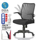 椅子 書桌椅【b0046電腦椅】辦公椅 ...