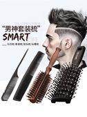 美髮造型套裝梳理髮店男士造型梳家用油頭大背頭梳子卷髮梳排骨梳 范思蓮恩