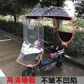 電動自行車遮陽傘 防雨傘電動單車遮雨蓬棚 小電瓶車雨棚新款加固 LX HOME 新品